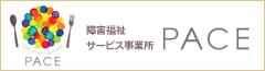 障害福祉サービス事業所PACE(パーチェ)